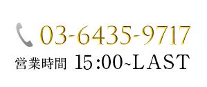 03-6435-9717