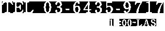 Tel.03-6435-9717