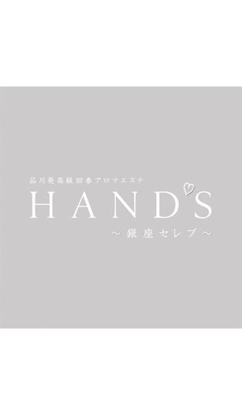 HAND'S(ハンズ)~銀座セレブ~