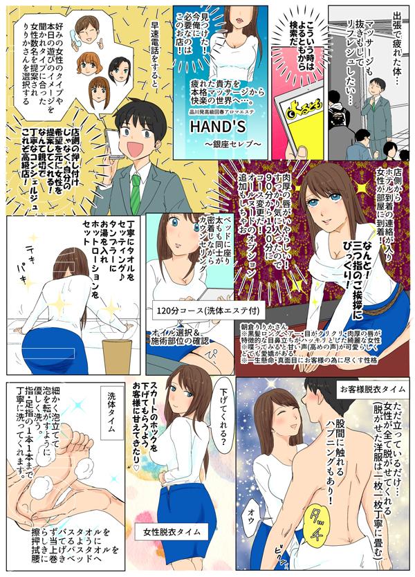 回春エステ 体験漫画 ハンズ銀座 朝倉りりか1