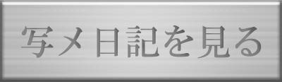 品川高級回春風俗エステ写メ日記