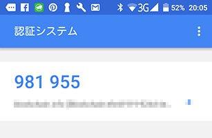 Google Authenticatorに6ケタの数字が表示されます