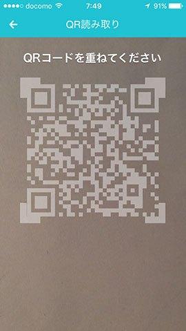 画面が変わりましたら、QRコード読み取ります