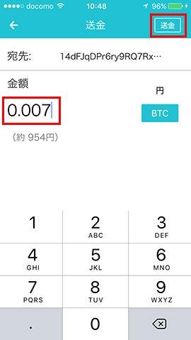 送金したい金額(BTC)を記入して、右上の「送金」をタップします