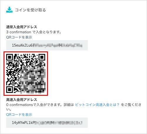 「QRコードを表示」をクリックすると上の画面が現れます