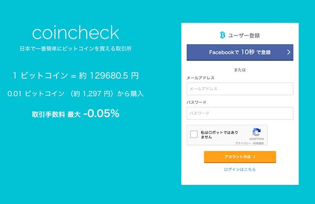 coincheck_registration
