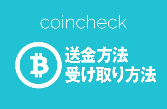 【風俗Bitcoin決済】コインチェックからの送金・受け取り方法と手順