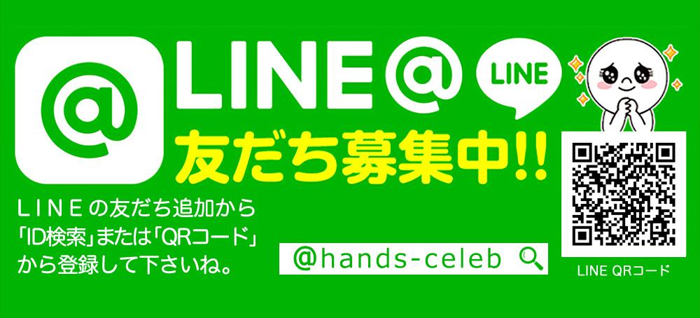 風俗エステ @LINE ハンズ銀座セレブ