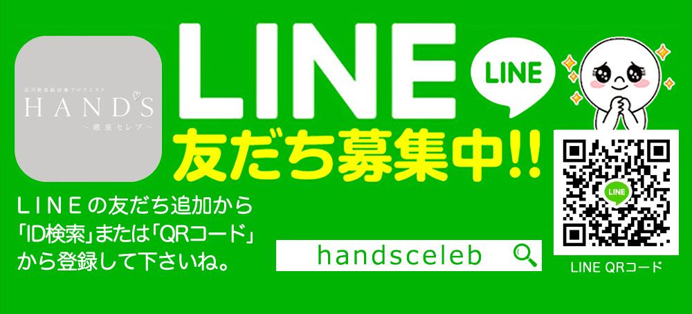 風俗エステ LINE ハンズ銀座セレブ